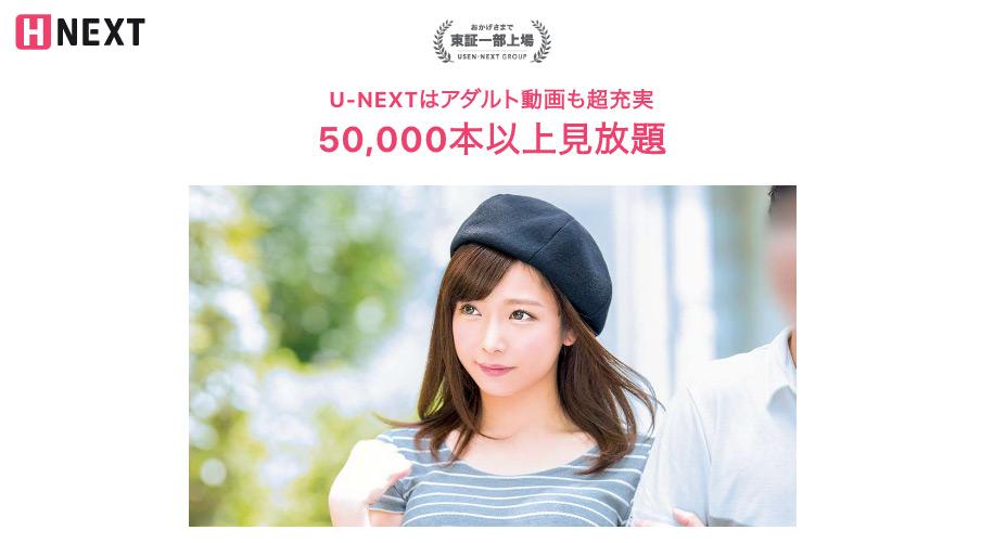 HNEXT(U-NEXTアダルト)ならアダルト動画見放題が50000本以上!31日間無料で試せる!